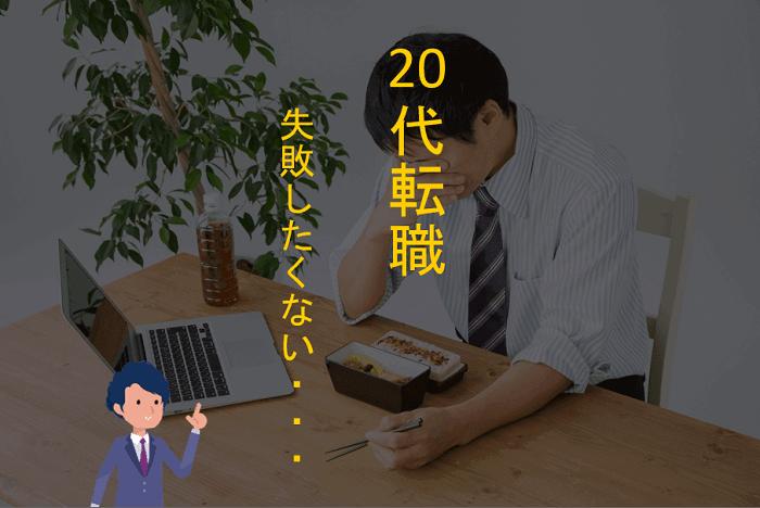 20代の転職で失敗しないための方法