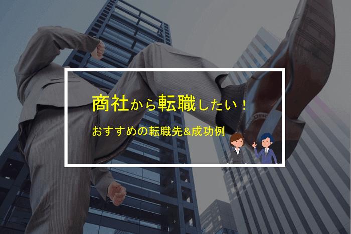 商社から転職を成功させる方法