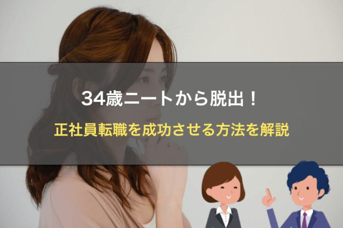 34歳無職ニートは就職可能?【男女別】職歴なし・引きこもりの脱出例