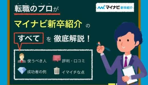マイナビ新卒紹介の評判/口コミ|就職エージェント利用者300人の成功例