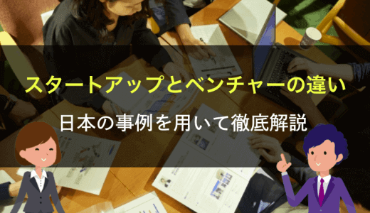 スタートアップとは?ベンチャー企業との違いと日本の事例を徹底解説