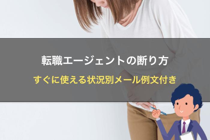 【例文あり】すぐに使える転職エージェントの断り方13選|メール辞退の方法も