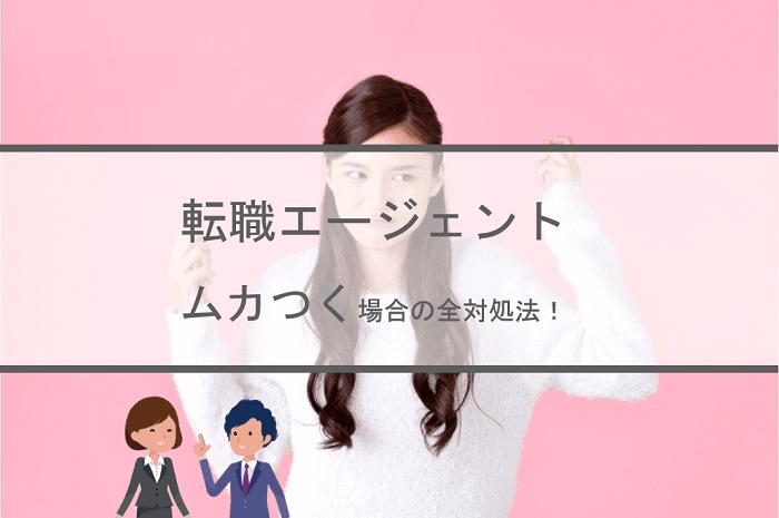 転職エージェント_ムカつく