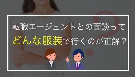 【男性・女性別】転職エージェントとの面談における正しい服装を解説
