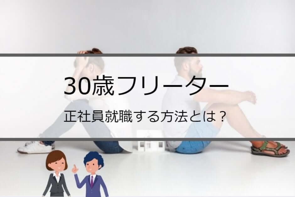 30歳フリーターでも正社員就職できる!男女別の成功例:高卒でも結婚のため優良企業へ