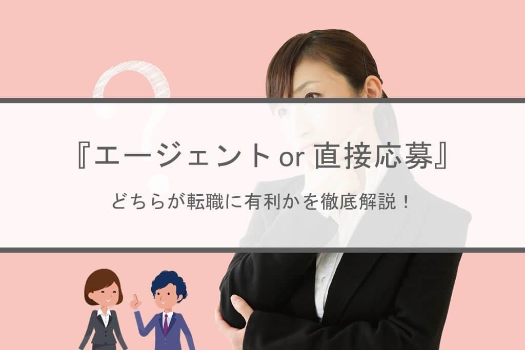 転職エージェントと直接応募どちらが有利不利?500人の事例から判定