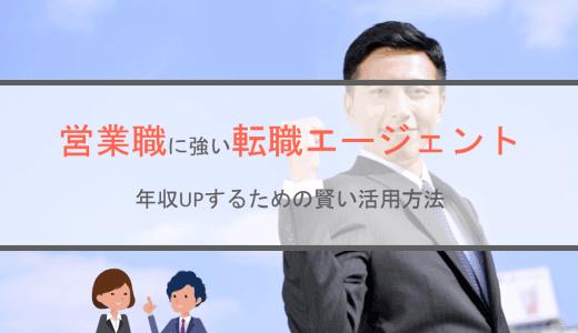 営業職におすすめの転職エージェント5選|年収UPのための賢い活用法