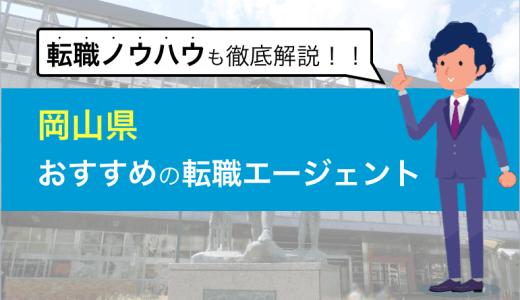 【決定版】岡山のおすすめ転職エージェント|絶対に使うべき厳選4社