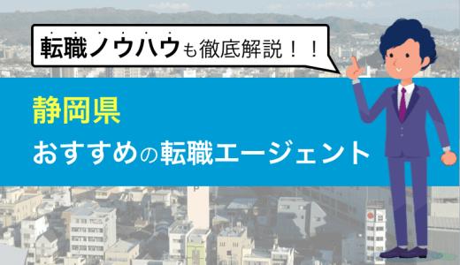 【決定版】静岡県のおすすめ転職エージェント5選|プロが教える選び方と活用法
