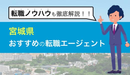 【決定版】宮城のおすすめ転職エージェント|絶対に使うべき厳選5社