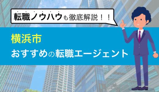 横浜のおすすめ転職エージェント5選|成功者だけが知ってる本当の使い方