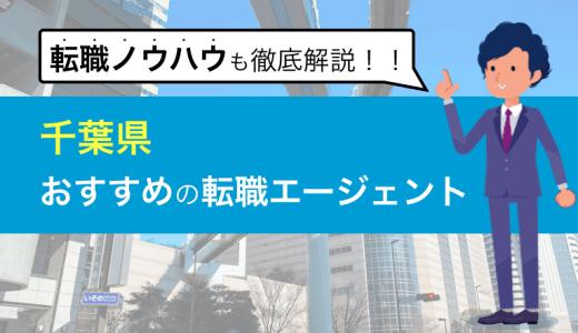 【保存版】千葉でおすすめの転職エージェント|本当に使うべき厳選6社