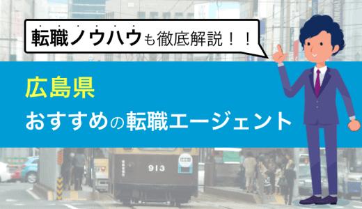 広島のおすすめ転職エージェント10選|独自アンケート結果から厳選