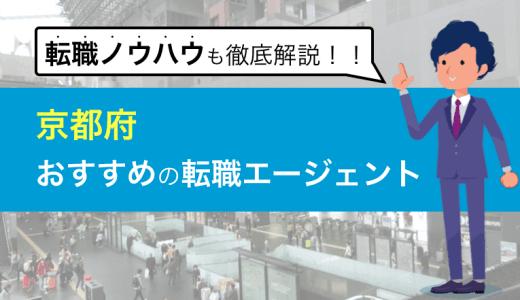【決定版】京都のおすすめ転職エージェント|絶対に使うべき厳選5社