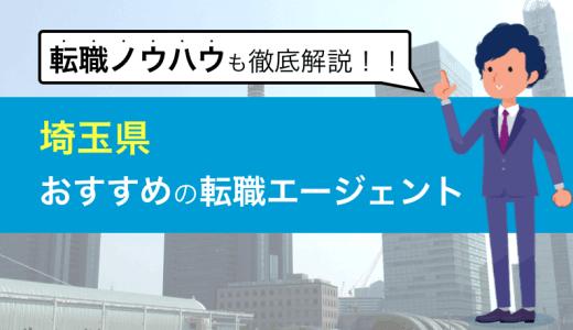 【保存版】埼玉でおすすめの転職エージェント|本当に使うべき厳選5社