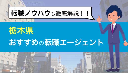 【決定版】栃木のおすすめ転職エージェント|絶対に使うべき厳選4社