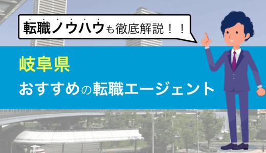 【保存版】岐阜でおすすめの転職エージェント|本当に使うべき厳選4社
