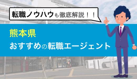 【保存版】熊本でおすすめの転職エージェント|本当に使うべき厳選4社