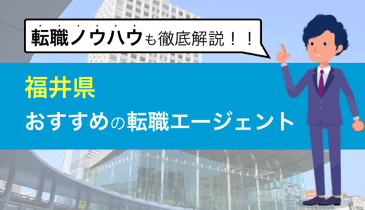 福井のおすすめ転職エージェント4選|成功者だけが知ってる本当の使い方