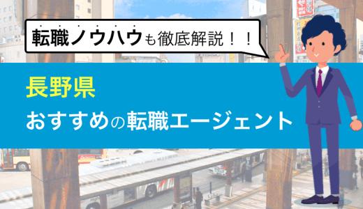【決定版】長野のおすすめ転職エージェント|絶対に使うべき厳選4社