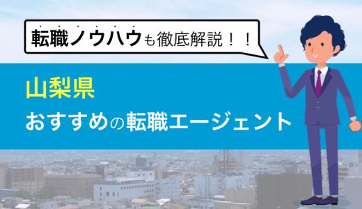 山梨・甲府のおすすめ転職エージェント5選と失敗しない全活用方法