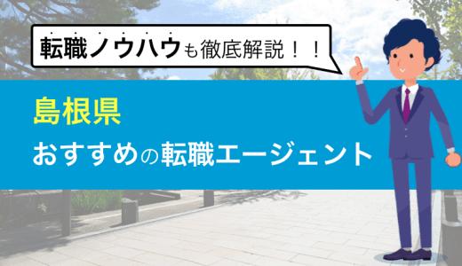 【決定版】島根のおすすめ転職エージェント|絶対に使うべき厳選4社