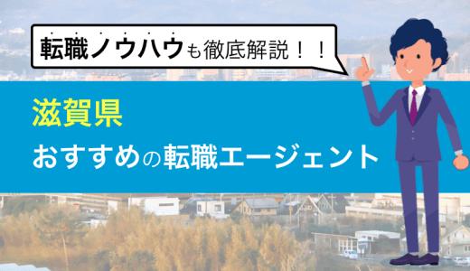 【決定版】滋賀のおすすめ転職エージェント|絶対に使うべき厳選4社