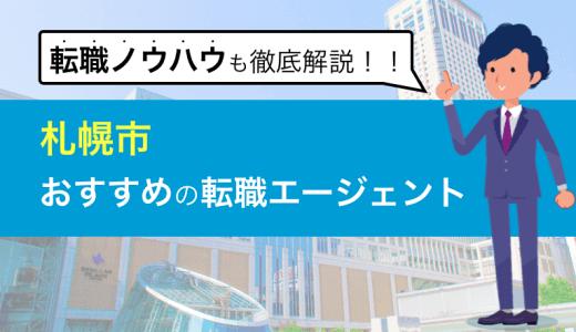 【決定版】札幌のおすすめ転職エージェント|絶対に使うべき厳選5社