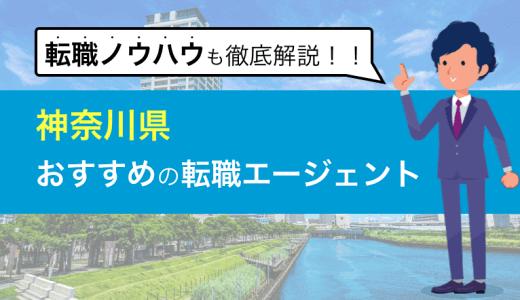 【保存版】神奈川でおすすめの転職エージェント|本当に使うべき厳選6社