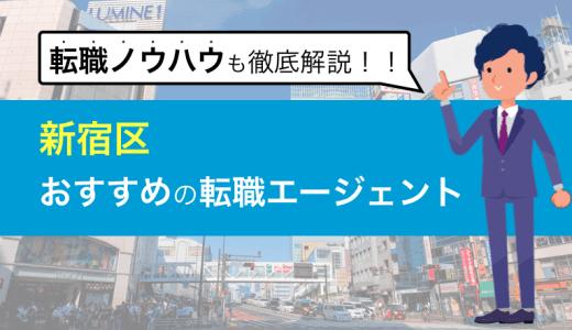 【人気6社】新宿のおすすめ転職エージェントを成功者の例と5つの軸で比較