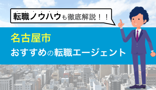 【人気6社】名古屋のおすすめ転職エージェントを成功者の例と5つの軸で比較
