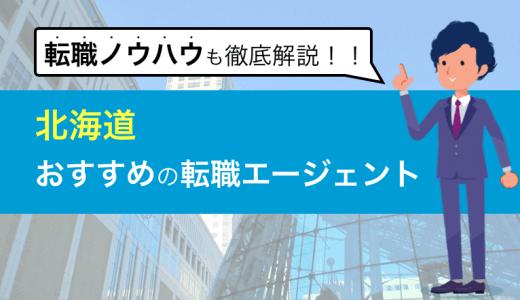 北海道のおすすめ転職エージェント5選|成功者だけが知ってる本当の使い方
