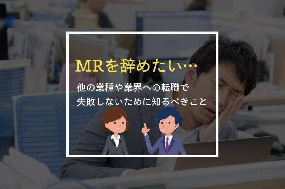 MR辞めたい...つらい...。離職率が高い理由&男女別MRから転職体験談