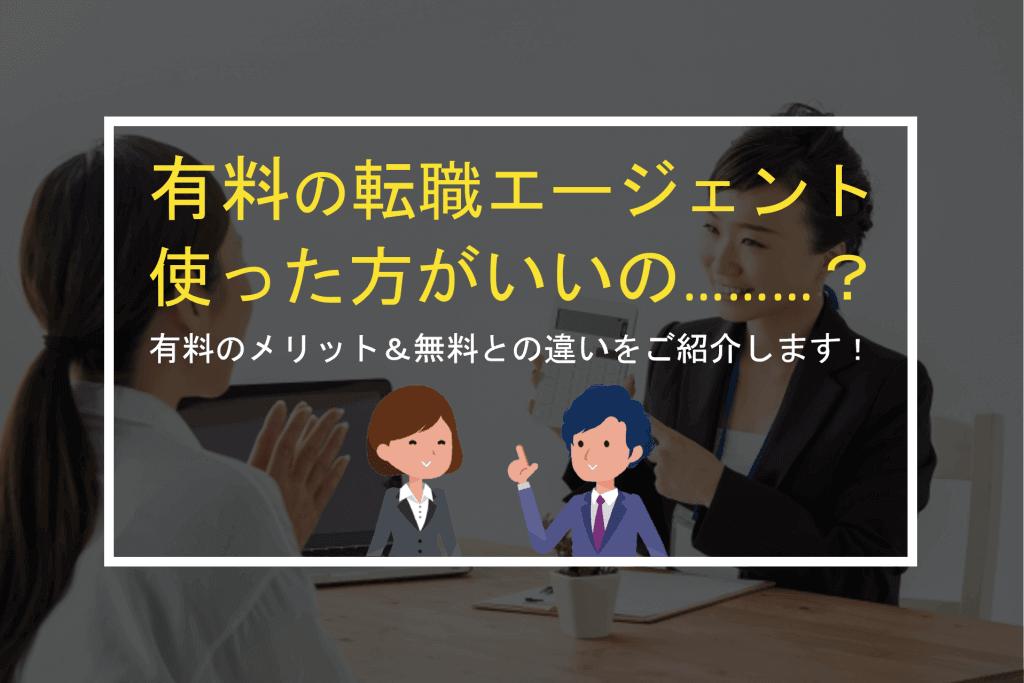 有料の転職エージェントの全知識|有料のメリット&無料との違いを解説