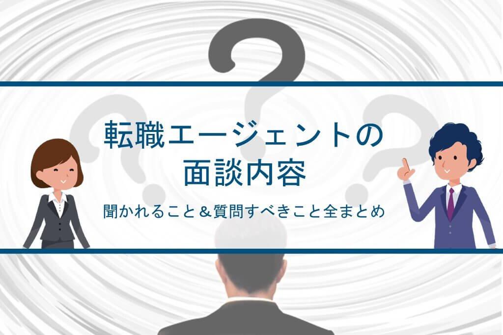 転職エージェントの面談内容|聞かれること&質問すべきこと全まとめ