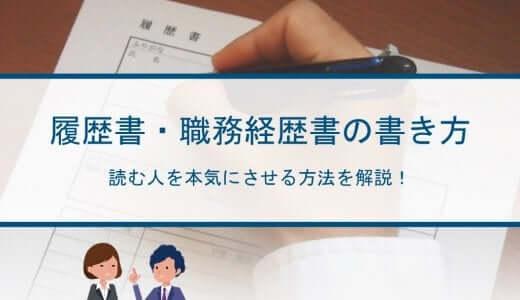 転職エージェントが教える履歴書・職務経歴書の書き方|読む人を本気にさせるコツ