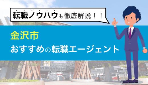 【保存版】金沢でおすすめの転職エージェント|本当に使うべき厳選4社