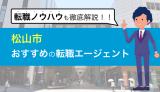 松山市のおすすめ転職エージェント