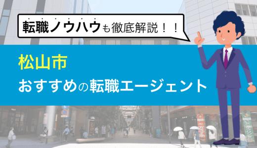 松山のおすすめ転職エージェント4選|成功者だけが知ってる本当の使い方