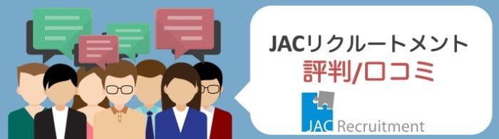 jacリクルートメントの評判と口コミ