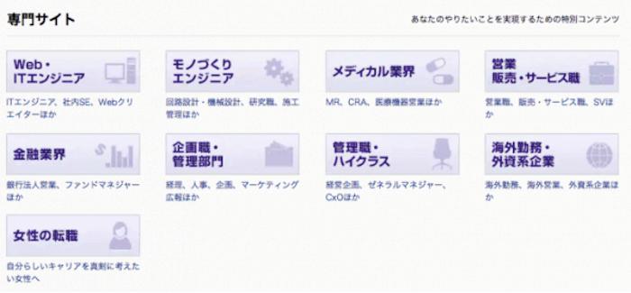 doda 業界別専門サイト