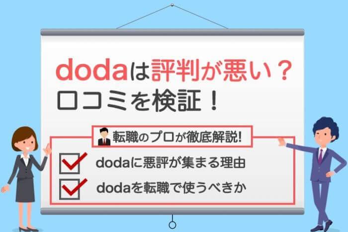 dodaの評判は悪い?口コミを調査