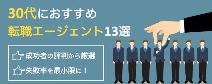 30代におすすめの転職エージェント13選