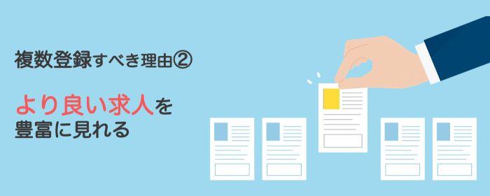 転職エージェントに複数登録すべき理由2
