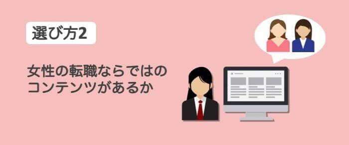 女性転職エージェントの選び方