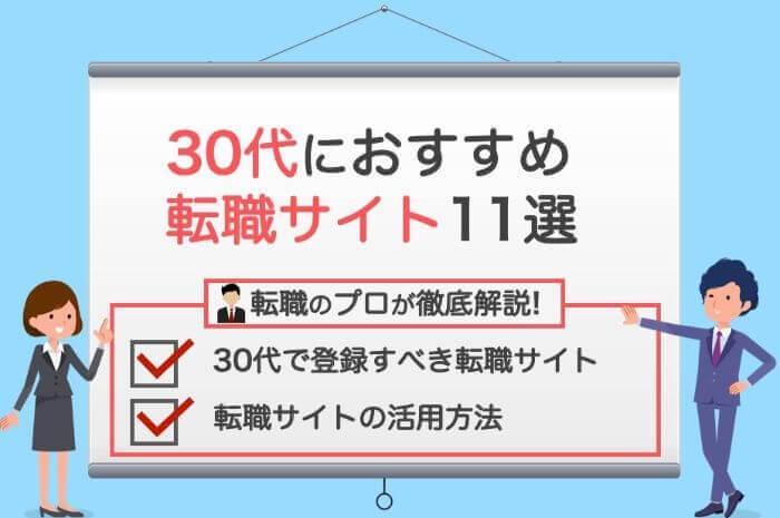 30代におすすめの転職サイト11選
