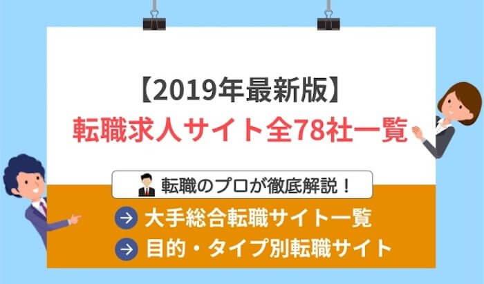【2019年最新版】転職求人サイト全78社一覧|求人数・目的別にプロが厳選!