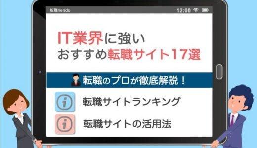 IT業界に強い転職サイトおすすめ17選【未経験OK】失敗しない活用法