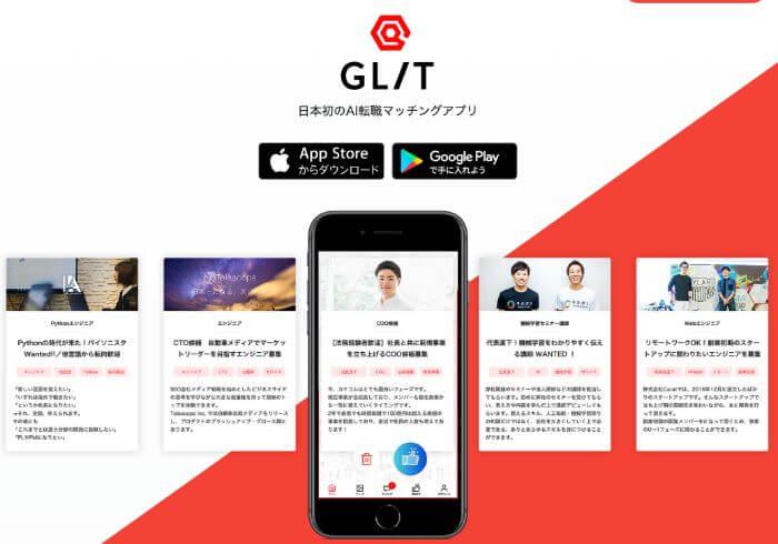 glit転職アプリ