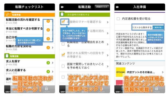 転職チェックリストのアプリ
